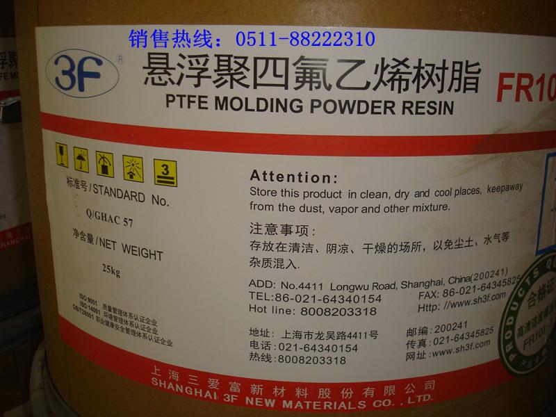 四氟原料上海3F